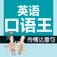 英语口语王——传情达意句【中文翻译】